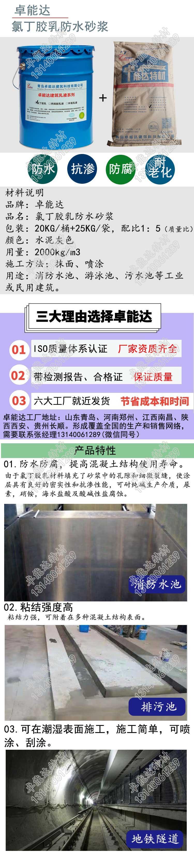 卓能達氯丁膠乳防水砂漿詳情1-2.jpg