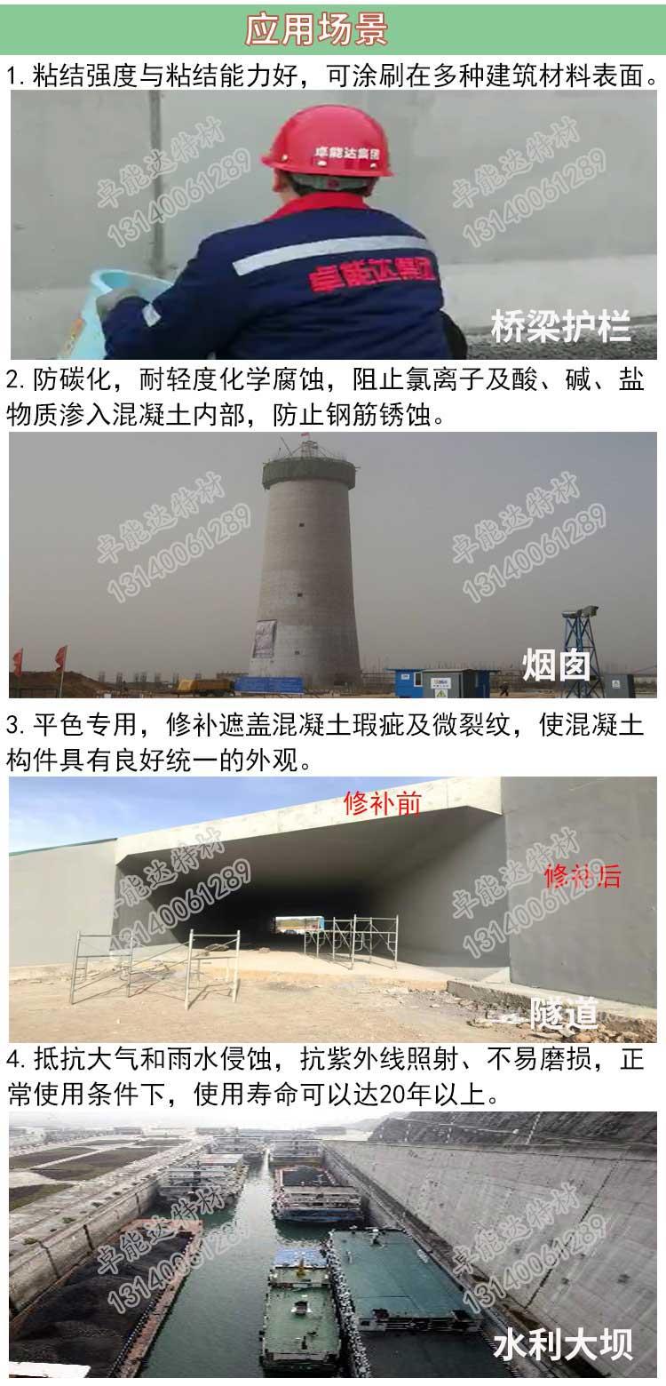 卓能達混凝土防碳化涂料產品特性-2.jpg
