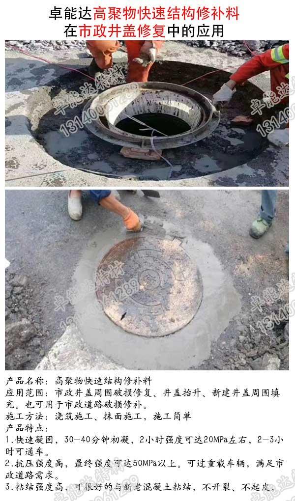 高聚物快速结构修补料在市政井盖修复中的应用