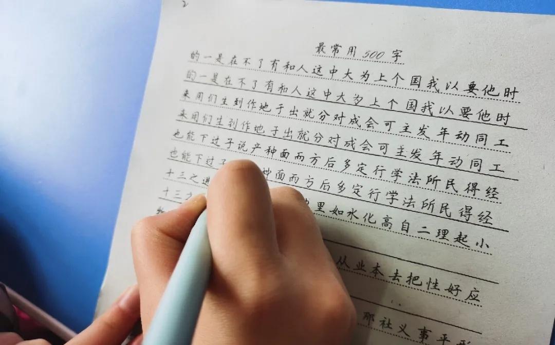 课间练字.webp.jpg