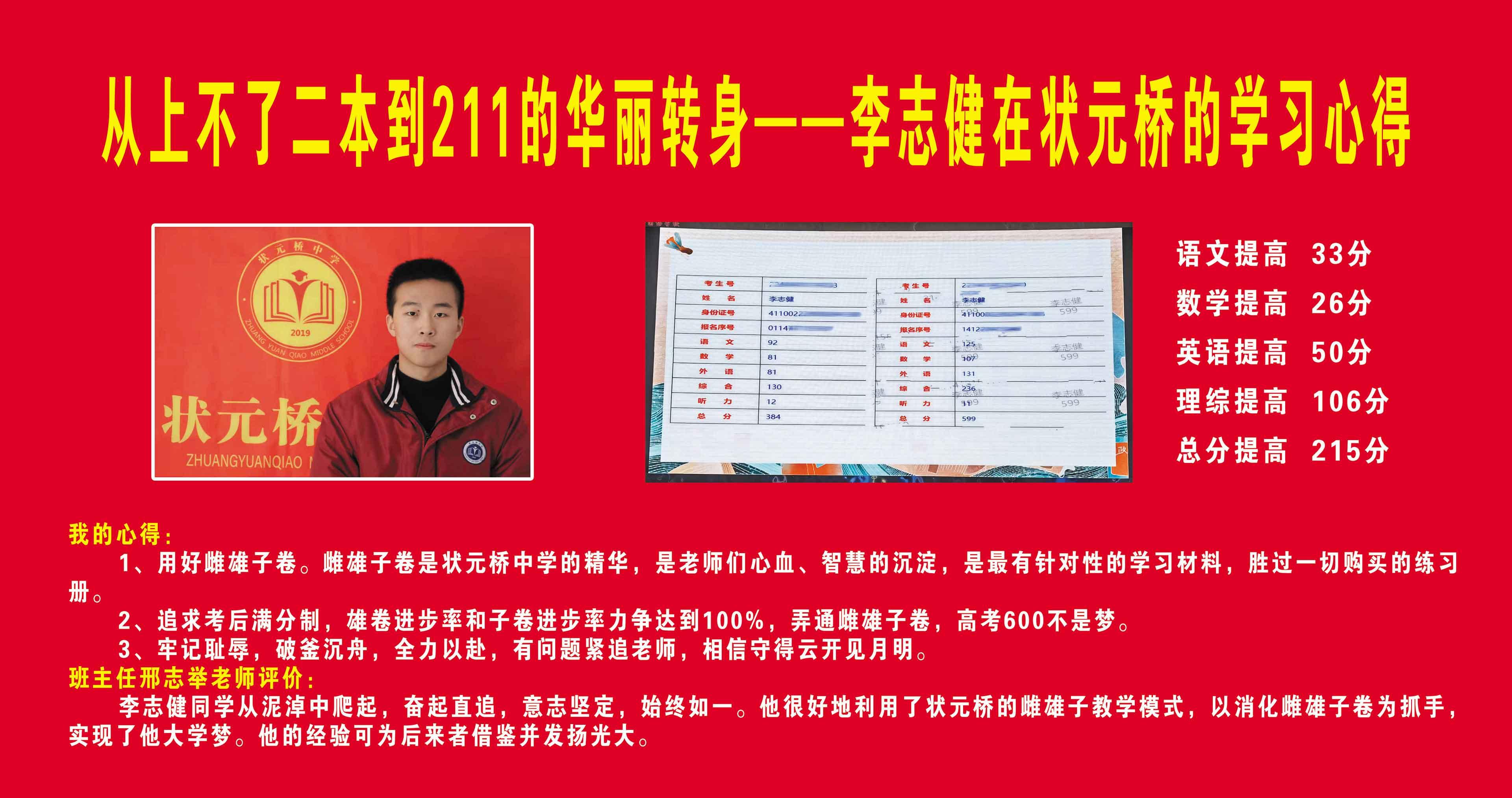 2021高校录取榜(李志建).jpg